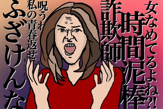 落ち込みを通り越して怒り狂う女性。時間泥棒!私の青春返せ