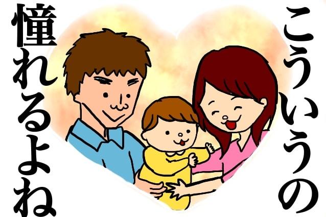 家族ができるイラスト