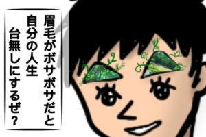 清潔感のないジャングルのような眉毛な男イラスト