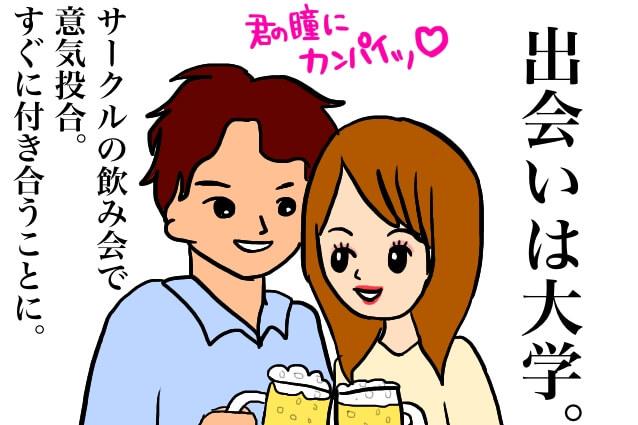 遠距離恋愛友人エピソード漫画