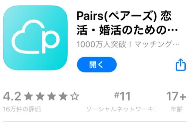 AppStoreの評価の画像