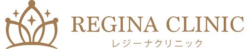 レジーナクリニックロゴ