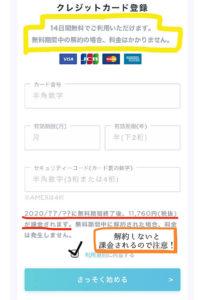 クレジットカード情報を登録