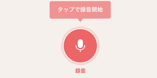 マリッシュの特徴3:声を録音してアピールできる