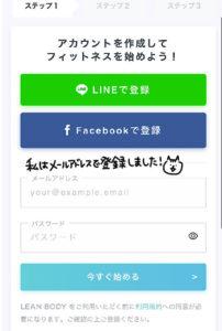 メールアドレス、LINE,facebookなどで登録