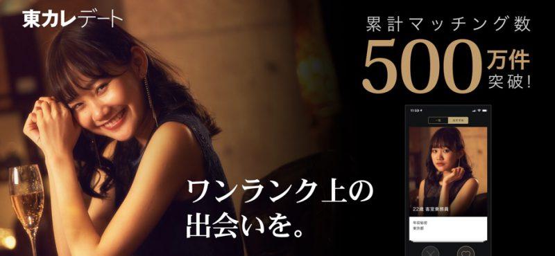イケメンが多いマッチングアプリ「ハイスペ男子」集合!東カレデート
