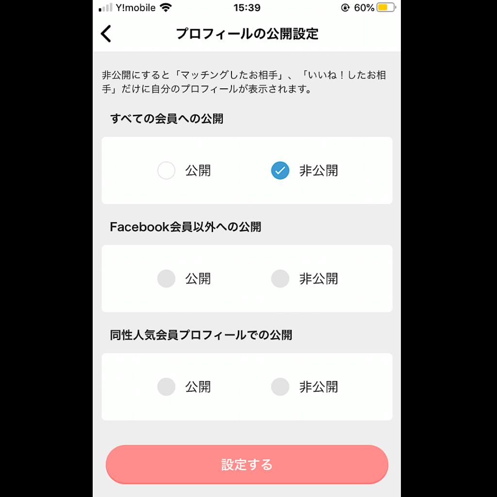 Omiaiはプロフィールの公開範囲設定でができる