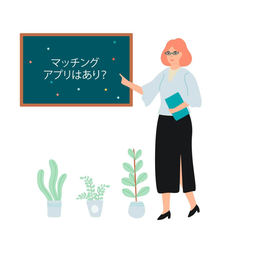教員がマッチングアプリ使うのあり?元教員が厳選したおすすめアプリ